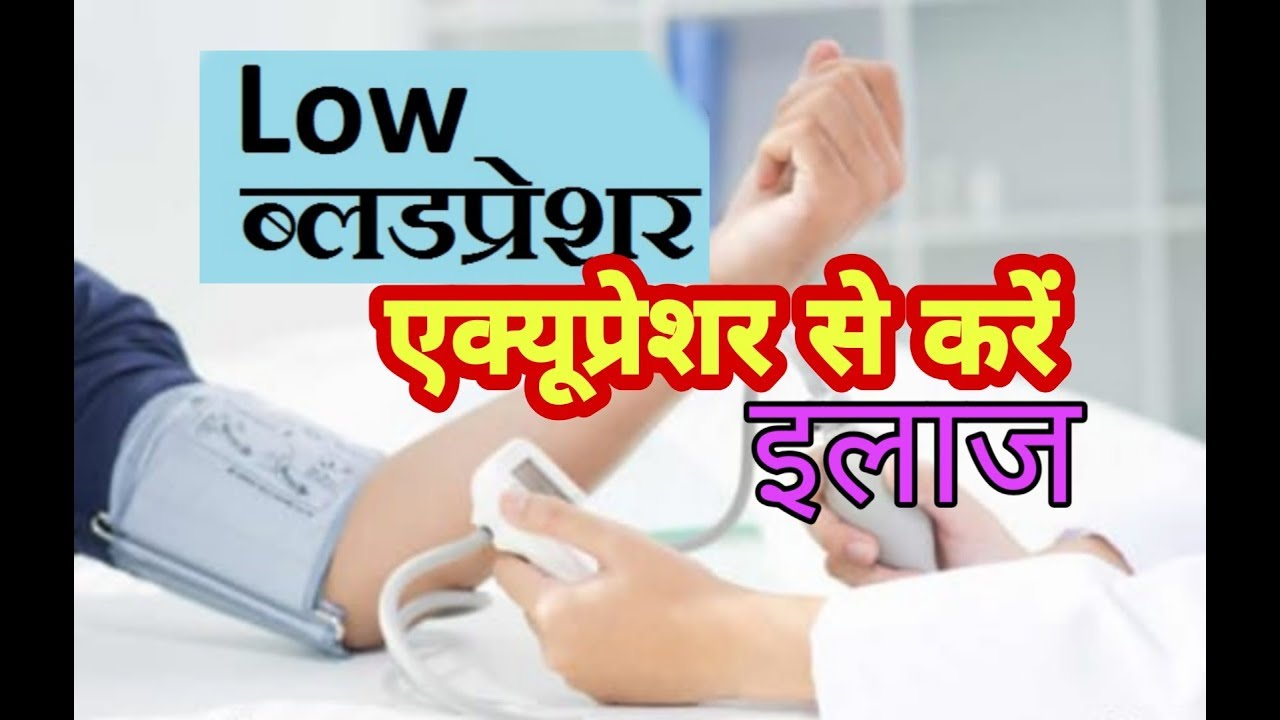 HOW TO TREAT LOW BLOOD PRESSURE WITH ACUPRESSURE? - YouTube