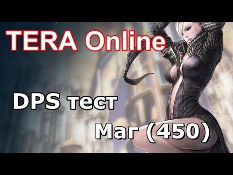 TERA Online: ДПС тест Мага (450)