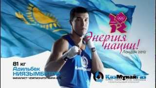 Промо-ролик к ОИ 2012. Адильбек Ниязымбетов. Рус.