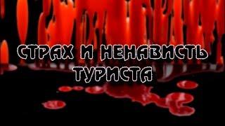 видео Анекс Тур