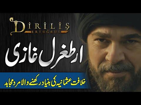 Ertugrul Gazi History - Dirilis Ertugrul In Urdu Hindi || Urdu Lab ...