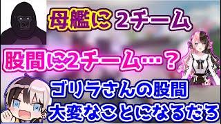 珍しく下ネタが止まらないおれあぽとバーチャルゴリラ【kamito/橘ひなの/ぶいすぽっ!/APEX】