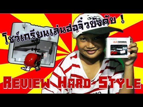 เล็กขนาด!!! ฮอจิ๋วบังคับวิทยุ รีวิวของเล่นเฮลิคอปเตอร์บังคับวิทยุ กับ Review Hard Style