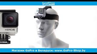 GoPro крепление на голову обзор by gopro-shop.by