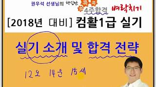 [에듀온] 2018 컴퓨터 활용능력 1급 실기_컴활1급…