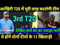 India Vs West Indies 3rd T20: Both team probable playing11