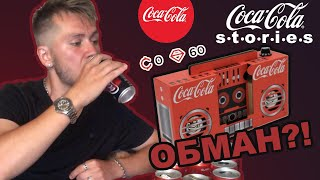 20 БАНОК КОЛЫ ЗА БУМБОКС  ПРОВЕРКА Акции Coca-cola Stories