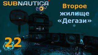 Subnautica релиз прохождение сюжета 22 Второе жилище Дегази