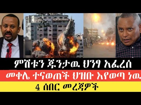 ሰበር ዜና   ምሽቱን ጁንታዉ ህንፃ አፈረሰ   መቀሌ ተናወጠች ህዝቡ እየወጣ ነዉ   4 ሰበር መረጃዎች   Ethiopia