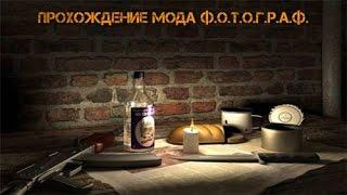 Сталкер ФОТОГРАФ № 2