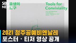 2021 청주공예비엔날레 포스터 · 티저 영상 공개 /…