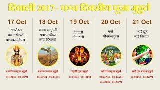 Diwali 2017 - 5 Days Pooja Muhurta