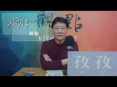 '19.02.21【趙少康觀點】韓國瑜選總統贏不贏  最新民調