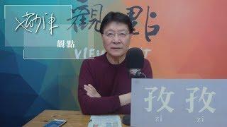 19-02-21-趙少康觀點-韓國瑜選總統贏不贏-最新民調