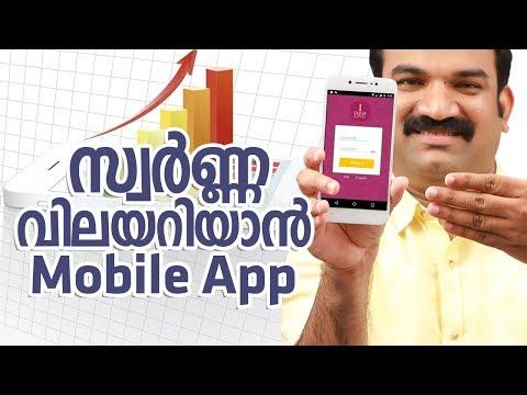സ്വർണ്ണ വിലയറിയാൻ  ഒരു  മൊബൈൽ ആപ് | IGold Rate Mobile App