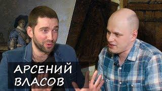 """Арсений Власов - """"под Колпаком"""" (выпуск #7)"""