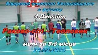 «Раково-сіті» - «Тепловик» - 2:2 (1:1),  Дивізіон 4, матч за 5-8 місце (20.02.2016) Огляд матчу