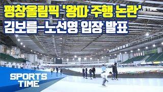 [일반] 평창올림픽 '왕따 주행 논란' 김보름-노선영 입장 발표 (스포츠타임)