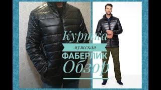 Мужская куртка Фаберлик 192578. Обзор.