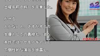 森麻季アナが大幅に遅れて男児を出産「感動的」『サバービコン』インタ...