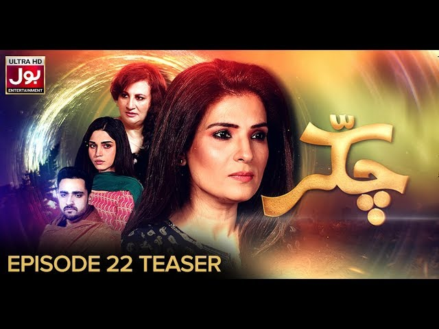 Chakkar Episode 22 Teaser | Pakistani Drama Serial | BOL Entertainment