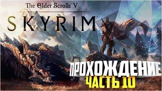 "The Elder Scrolls V: Skyrim#10 ""Храм Небесной Гавани"""