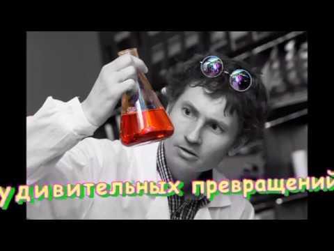 Видео Химическое шоу для детей