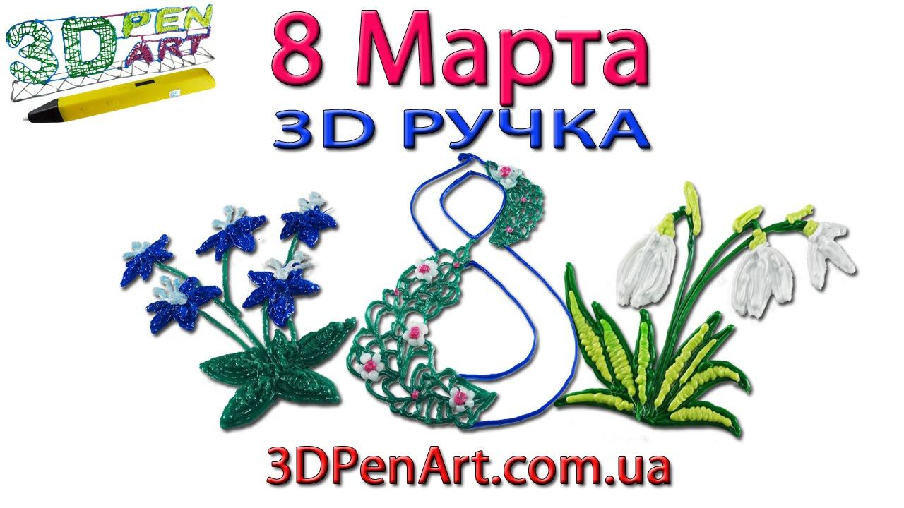 3д ручка купить украина. Рисуем дерев в 3D. - YouTube
