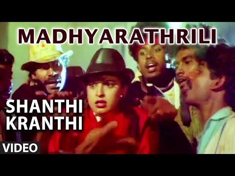 Madhyarathrili Video Song | Shanthi Kranthi | S.P. Balasubrahmanyam, S. Janaki