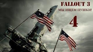 Fallout 3 Мы ищем Пушки 4