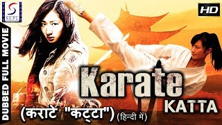 Karate Katta ( Hindi ) - Dubbed Full Movie  Hindi Movies 2017 Full Movie HD
