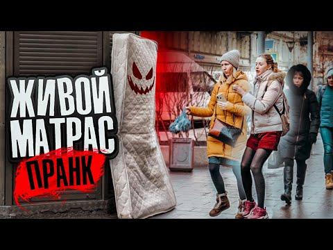 Живой матрас напал на людей пранк / реакция прохожих / Подстава от Vjobivay