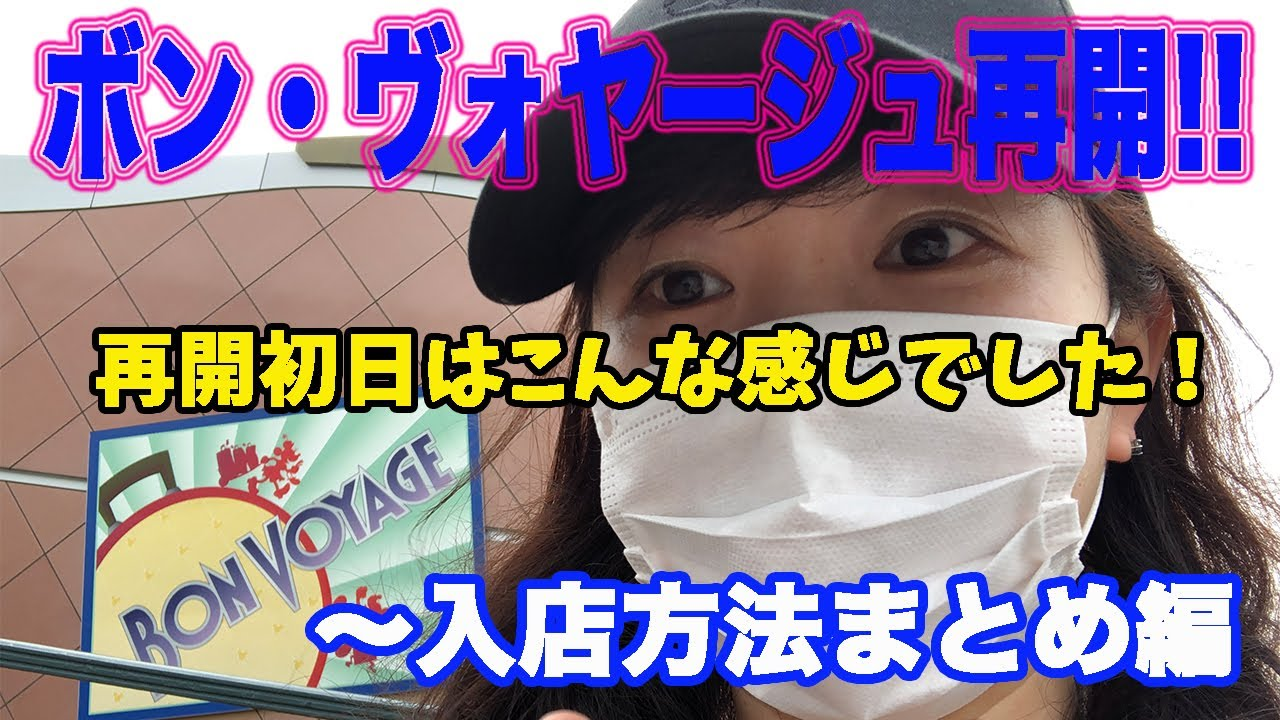 【嬉しいお知らせ❤︎】ボン・ヴォヤージュ再開!!!〜入店方法について編【東京ディズニーリゾート】