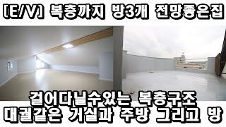 안산복층빌라 넓은 거실과 방 그리고 주방 야외테라스가 …