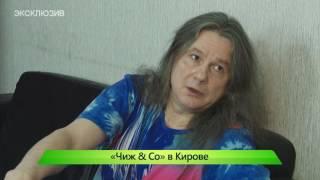 "Чиж и Ко. 13.02.2017. ИК ""Город"""