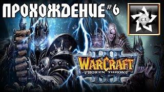 Warcraft 3: Frozen throne Прохождение ★ Осколки Альянса ★ #6