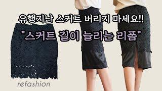스커트의 길이를 늘리는 리폼-유행지난 무릎길이스커트를 …