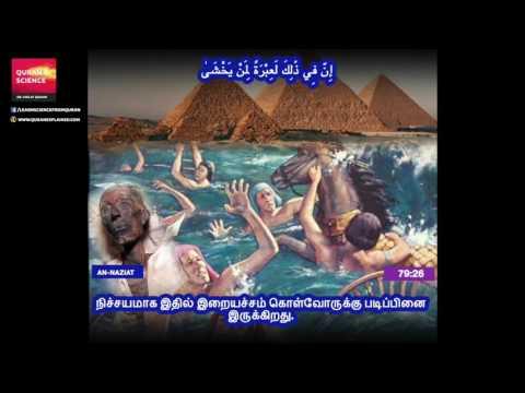 Quran Tamil translation  (Chapter 79:21 - 77:30) Surah  Al-Naziat