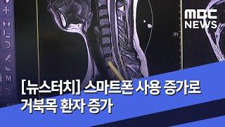 [뉴스터치] 스마트폰 사용 증가로 거북목 환자 증가 (…