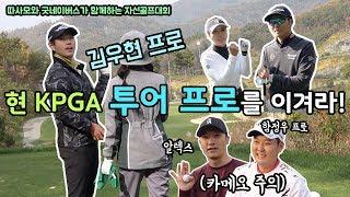 현 KPGA 투어 프로를 이겨라! 김우현 프로와 골프 …