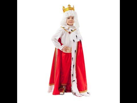 Маскарадный костюм Король