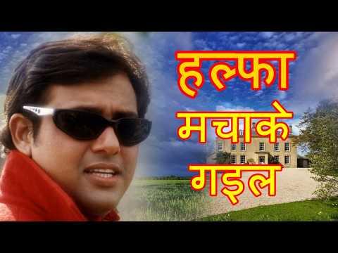Halfa Macha Ke Gail - Hero no.1 Govinda In Bhojpuri Film   e Bhojpuri