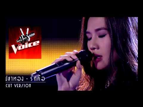 ปลาทอง - รักคือ [ Cut Version ] The Voice Season 4