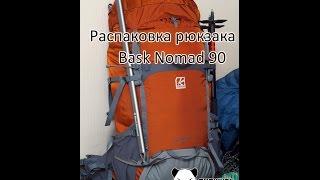 Розпакування рюкзака Bask Nomad 90m