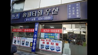 인천송월타올 032-424-8888 인천기념우산 인천판…