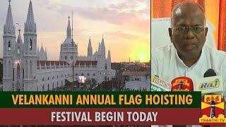 Velankanni Annual Flag Hoisting Festival To Begin Today spl tamil video news 29-08-2015 Thanthi TV