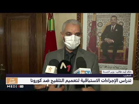 توضيحات وزير الصحة المغربي حول الإجراءات الاستباقية لتعميم التلقيح ضد كورونا على كافة التراب الوطني