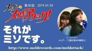 メルダーのメルドアタック!第30回(2019.01.30) 工藤友美 動画 28
