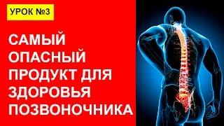 Урок 3. Самый опасный продукт для здоровья позвоночника, болит спина, вред соли!