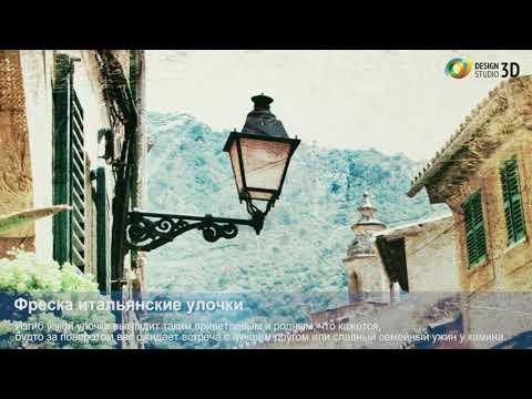3D фотообои 'Фреска итальянские улочки'